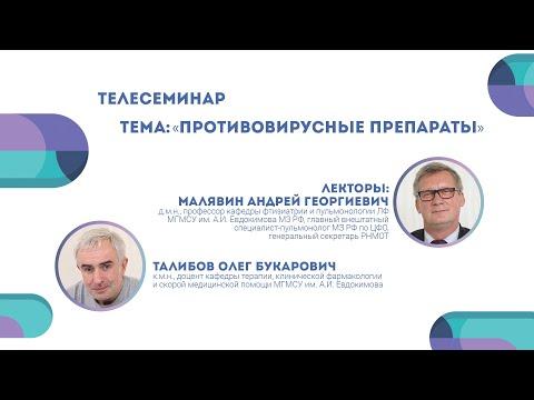 Противовирусные препараты. Андрей Малявин, Олег Талибов