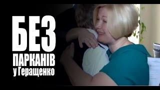 Ірина Геращенко vs. БЕЗ ПАРКАНІВ