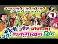 Bhojpuri Nautanki | डोली और जनाजा (भाग-1) | Bhojpuri Nach Programme | Hd video