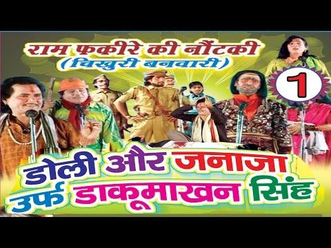 Bhojpuri Nautanki   डोली और जनाजा (भाग-1)   Bhojpuri   HD Video