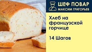 Хлеб на французской горчице . Рецепт от шеф повара Максима Григорьева