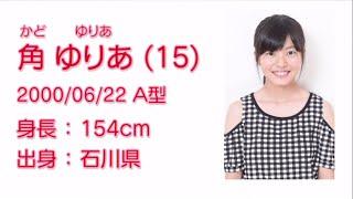 NGT48  角 ゆりあ (YURIA KADO) プロフィール映像 / NGT48[公式]
