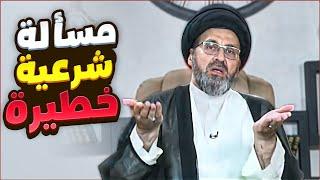 مسألة شرعية خطيرة تسبب تحريم الزوجة على الزوج | السيد رشيد الحسيني