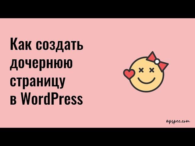 Как создать дочернюю страницу в WordPress