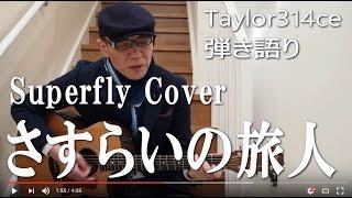 #さすらいの旅人 弾き語り #Superfly 越智志帆 Cover Taylor314ce