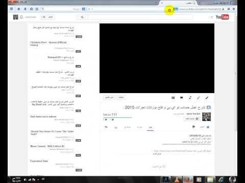 ثغرة زيادة عدد مشاهدة فيديو من قبل Syria hack  2015