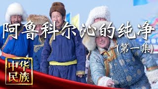 《中华民族》 20190701 阿鲁科尔沁的纯净 第一集 守望| CCTV