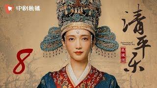 清平乐(孤城闭)08 | Serenade of Peaceful Joy 08【TV版】(王凯、江疏影、吴越 领衔主演)