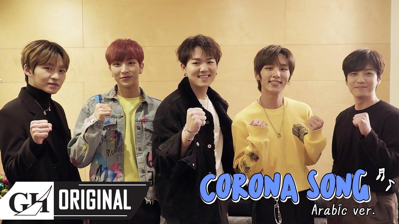 B.I.G (비아이지) - 코로나 송 (أغنية كورونا)