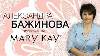 видео Mary Kay. О компании Мэри Кэй (Mary Kay)