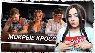 Михалина смотрит Чоткий Паца Тима Белорусских - МОКРЫЕ КРОССЫ (ПАРОДИЯ)