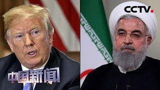 [中国新闻] 伊朗和美国领导人在联合国隔空掐架 美国对伊朗施压已进入极限 | CCTV中文国际