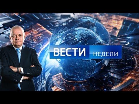 Вести недели с Дмитрием Киселевым от 13.06.2021