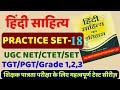 हिंदी साहित्य practice set-18, hindi sahitya ka itihas with Tayari Karlo