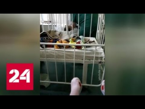 На Сахалине в больнице 5-летнего пациента связали колготками - Россия 24