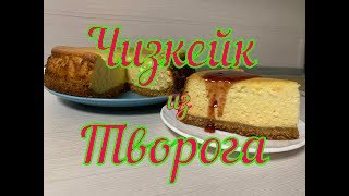🍰 Пирог Чизкейк из творога// Классический чизкейк 🍰
