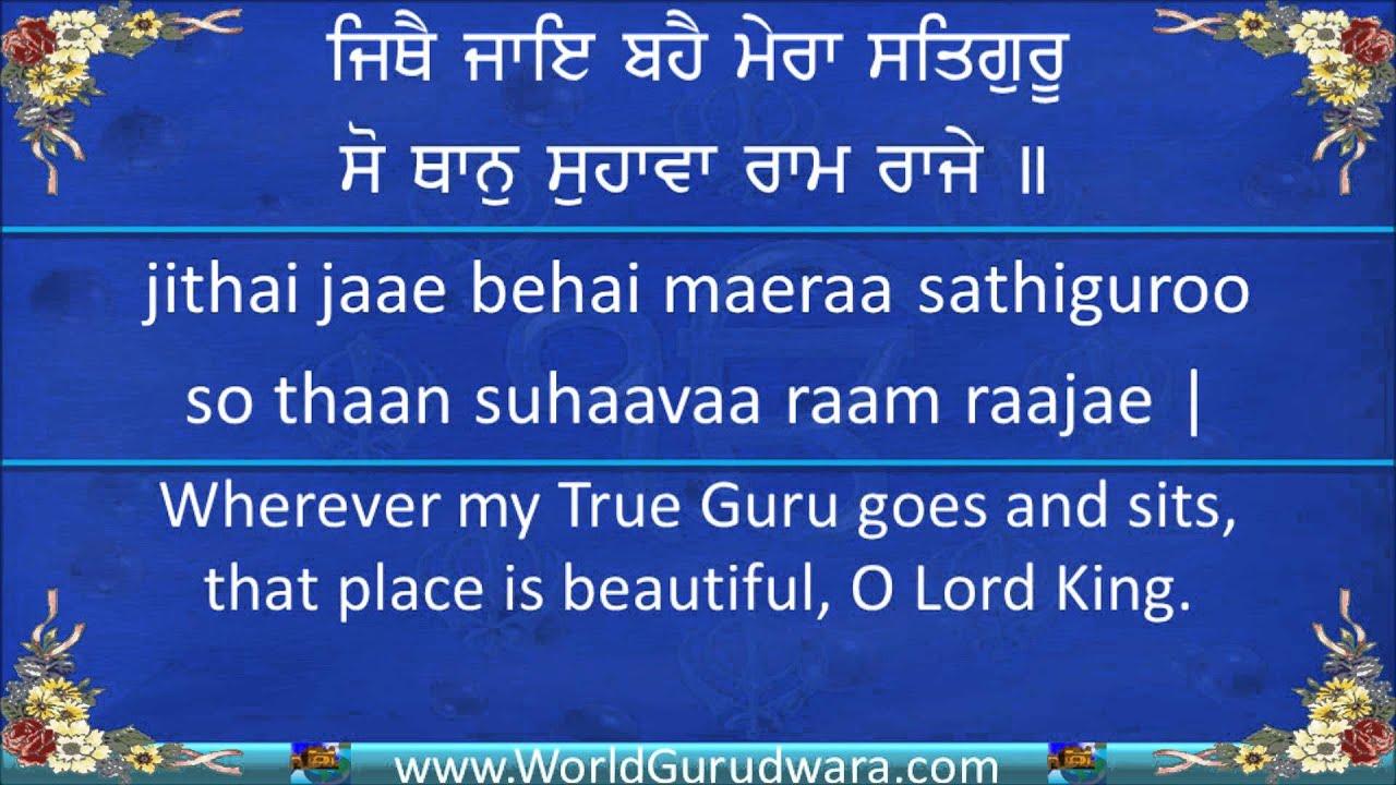 Gurbani Jithe Jae Bahe Mera Satgur Read Guru Ram Das