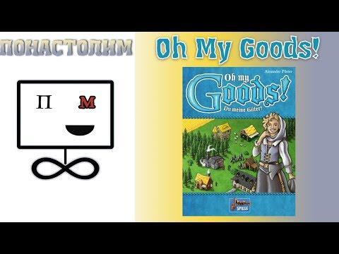 Понастолим в Oh My Goods/Королевские товары Настольная игра
