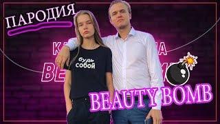 Катя Адушкина Beauty Bomb КЛИП 6+ ПАРОДИЯ