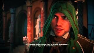 Assassin's Creed Единство. Король мертв