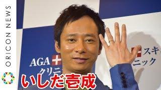 いしだ壱成、24歳年下女優・飯村貴子と9日再々婚へ 妻の妊娠も発表「かっこいいお父さんになりたい」