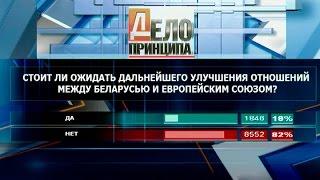 Дело принципа  Как развиваются отношения Беларуси со странами ЕC?