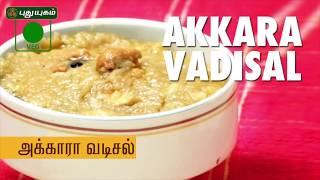 Akkaravadisal Recipe   Sweet Milk Pongal