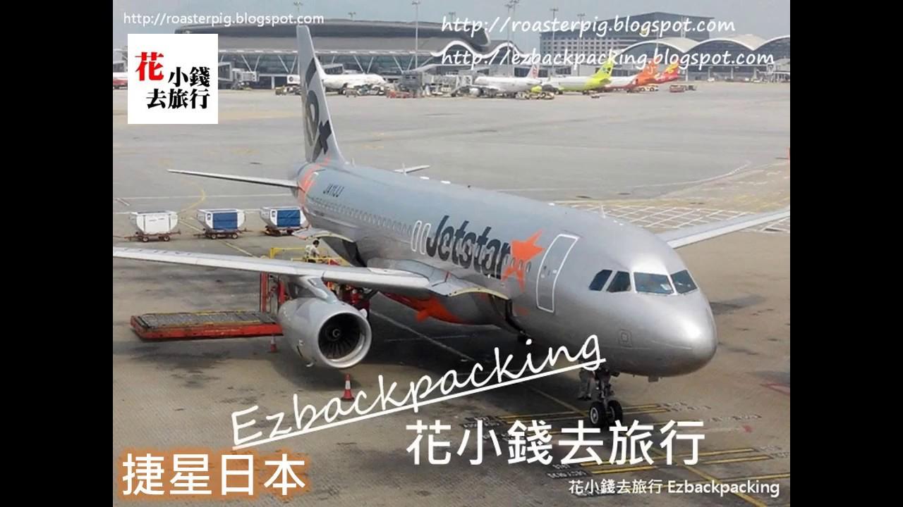 香港快運VS捷星VS香草VS樂桃航空日本廉價航空搭乘心得-花小錢去旅行 - YouTube