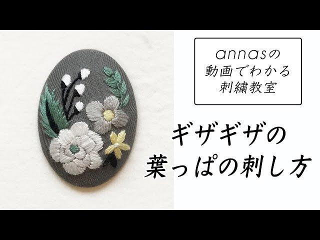 annasのQ&A~ギザギザの葉っぱの刺し方~アンナスの動画でわかる刺繍教室
