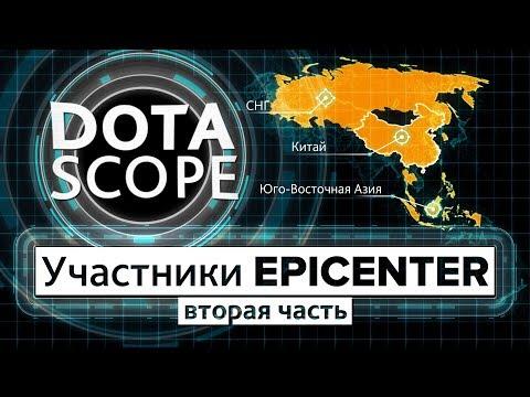 видео: dotascope: Участники epicenter, часть 2