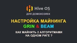 GRIN и BEAM профитная парочка. Настойка 1080ti на C31