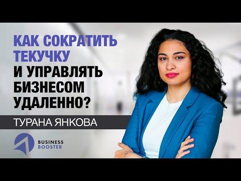 Как удержать сотрудника? // Организация делового общения внутри компании 16+