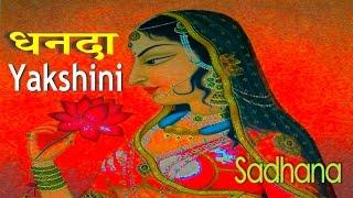 Dhanada Yakshini Sadhana धनदा यक्षिणी साधना By Sadgurudev Dr Narayan Dutt Shrimali Ji Part I