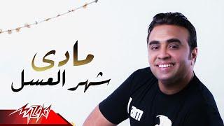 Mady - Shahr El Asal   مادى -  شهر العسل