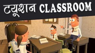 MAKE JOKE ON: TUITION CLASSROOM ( KOMEDY KE KING FUNNY VIDEOS)