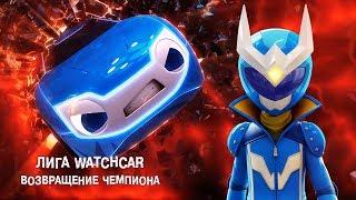 Лига Вотчкар - Возвращение ЧЕМПИОНА - ФИЛЬМ
