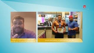 بطل يمني يحرز المركز الأول في بريطانيا لكمال الاجسام | صباحكم اجمل