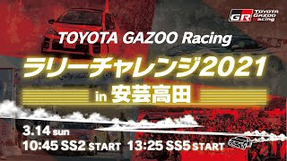TOYOTA GAZOO Racing Rally Challenge  CUP 2021 in 安芸高田 スペシャルステージ ライブ配信 SS2/SS5