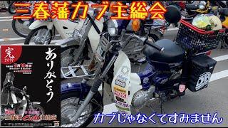 [カブじゃなくてすみません]三春藩カブ主総会 thumbnail