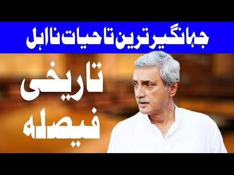 Jahangir Tareen Disqualified By Supreme Court -  15 December 2017 - Dunya News