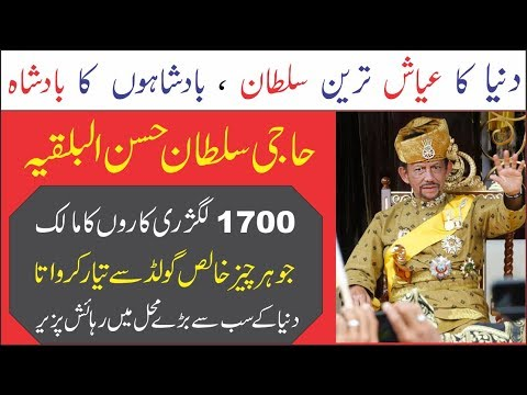 Some Facts about Sultan of Brunei, Hassanal Bolkiah