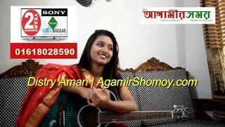 Download Video ও আমার বন্ধু গো চির সাথী পথ চলা বাংলা গান    O Amar Bondhu Go Chiro Sathi Poth Chola MP3 3GP MP4