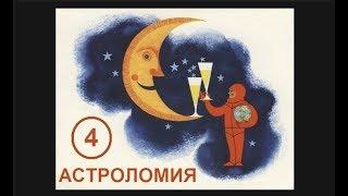 Лекция по астрономии №4. Дальний космос и люди.