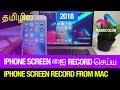 Record iPhone Screen From Macbook Pro - Macbook Pro - லிருந்து iPhone Screen - ஐ பதிவு செய்ய