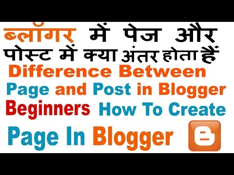 Blogger Page Vs Post  | How To Create Page In Blogger In Hindi/Urdu-2017 Step by step (T2)