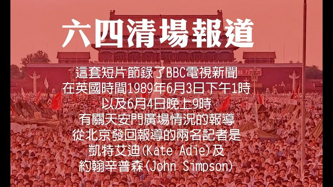 BBC 六四清場報道