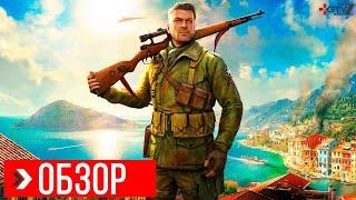ОБЗОР Sniper Elite 4 (Review)