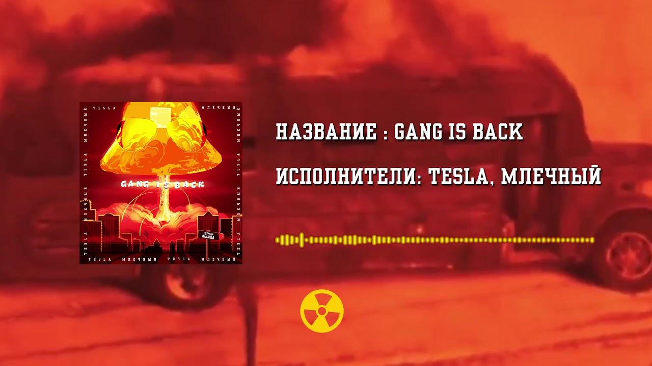 Млечный & Tesla - Gang is Back