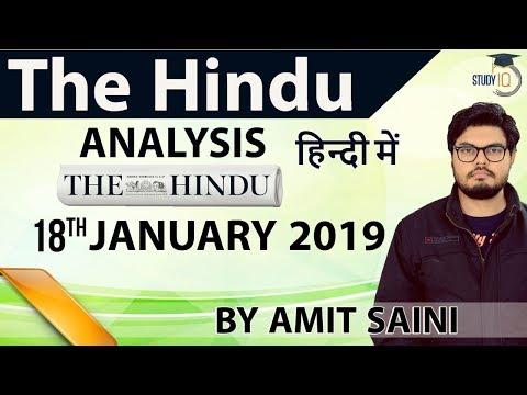 18 January 2019 - The Hindu Editorial News Paper Analysis [UPSC/SSC/IBPS] Current Affairs
