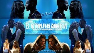 Танцы в моей кровати NEW Клип(мужская версия)Black Bacardi ((2K)+) NEW YouTube Clip